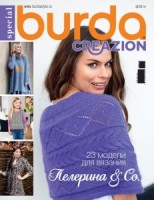 Burda Creazion 2014 год