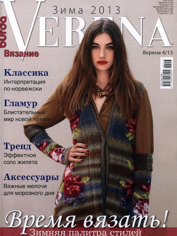 Журналы по вязанию на зиму 120