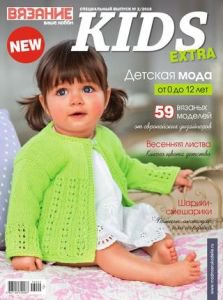 d3e7a486772d Журнал Вязание ваше хобби - спецвыпуск EXTRA