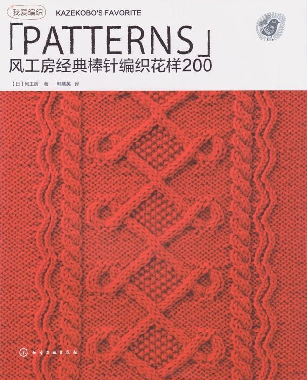 Журнал с узорами по вязанию спицами