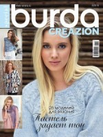 Burda Creazion 2016 год
